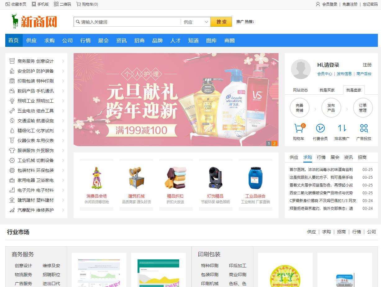 新商网(renzushan)中国最大的B2B电子商务交易平台,免费信息发布网站