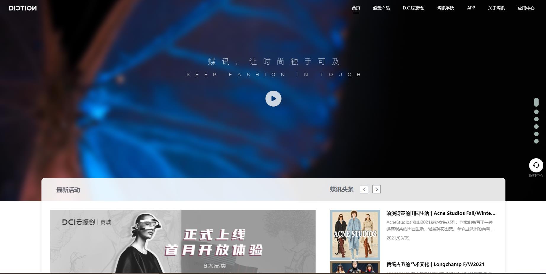 蝶讯(DICTION)全球时尚趋势资讯提供商