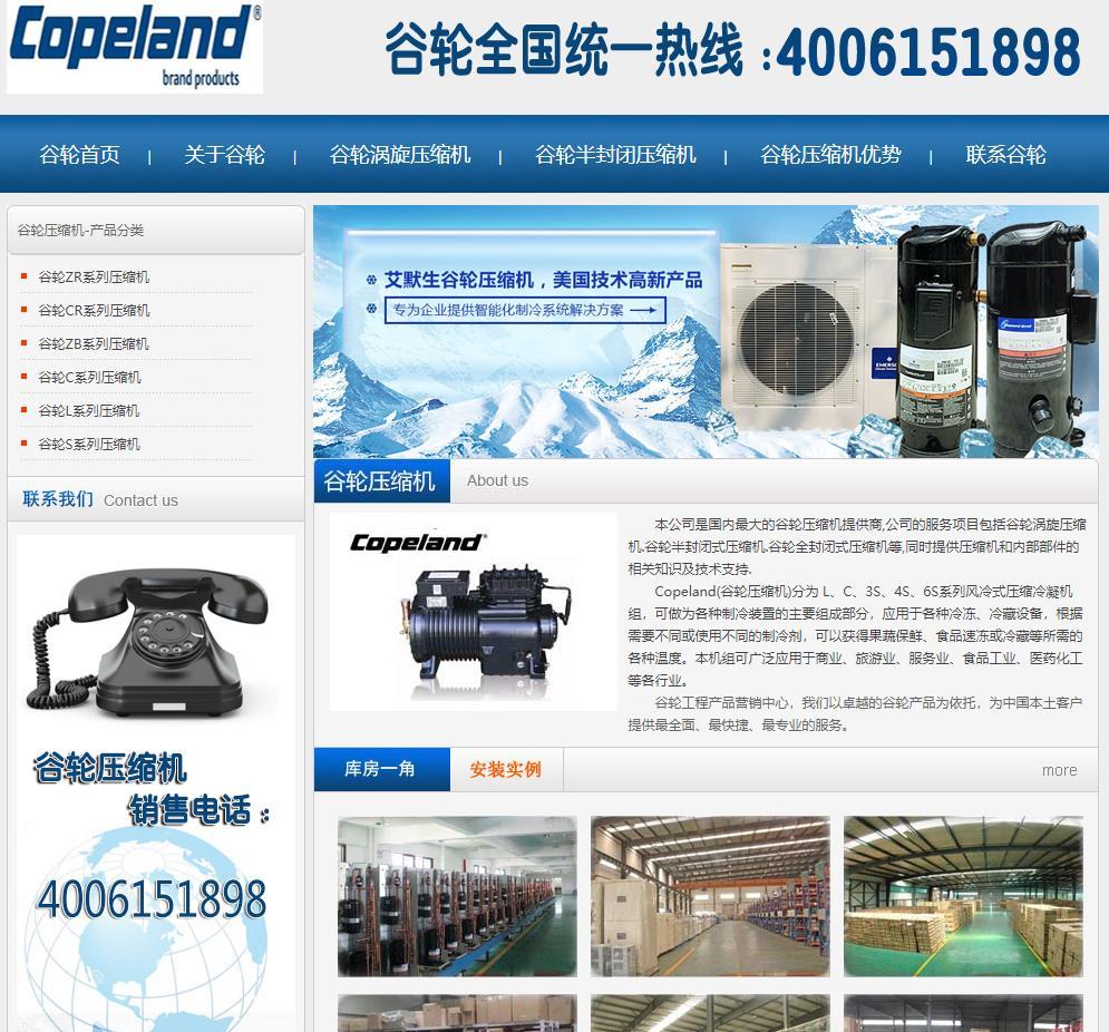 谷轮压缩机(chinacopeland)美国谷轮压缩机官网指定代理商,参数,型号,价格