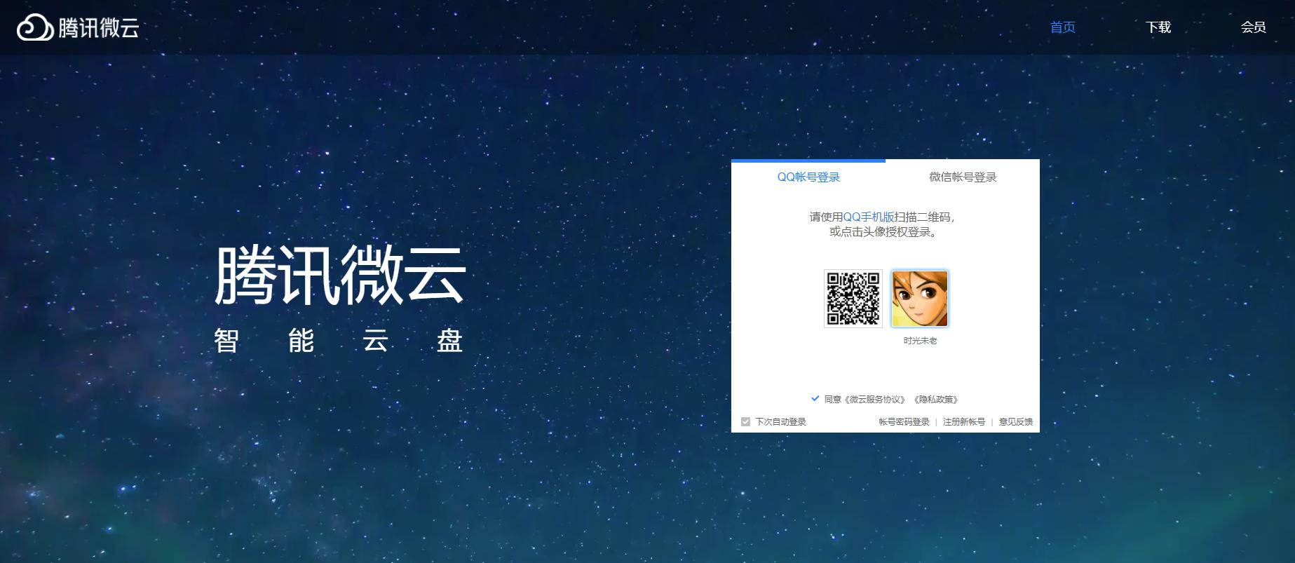 腾讯微云(weiyun)智能云服务,同步文件,推送照片,传输数据