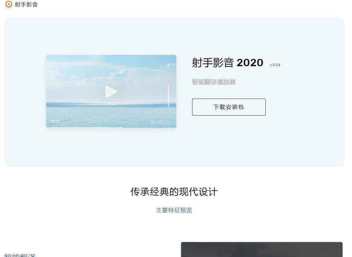 射手影音(splayer)智能翻译播放器免费下载