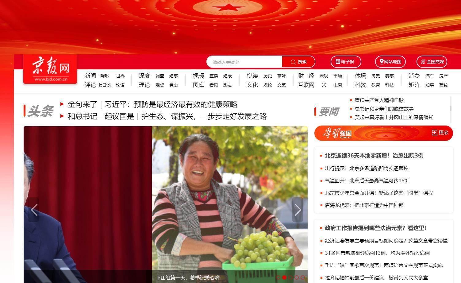 京报网(bjd)北京日报官方网站