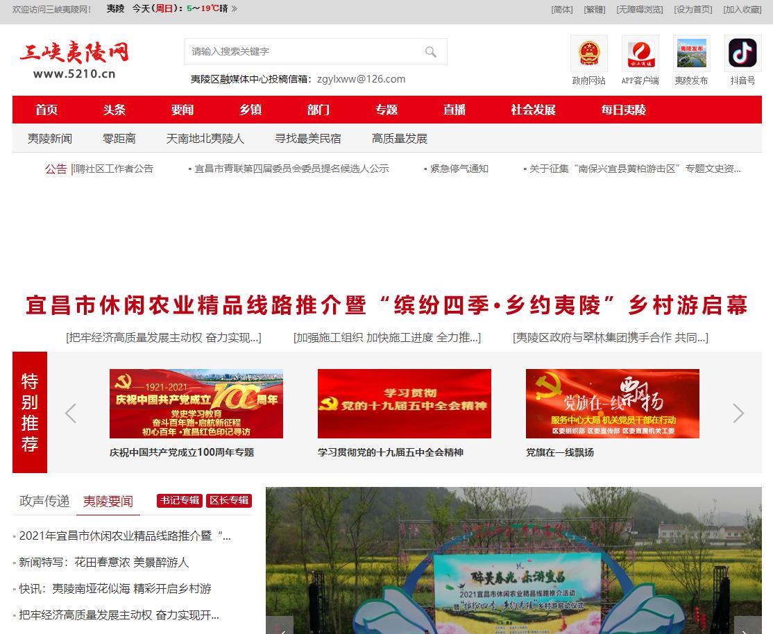三峡夷陵网(5210)三峡夷陵新闻门户网站官方