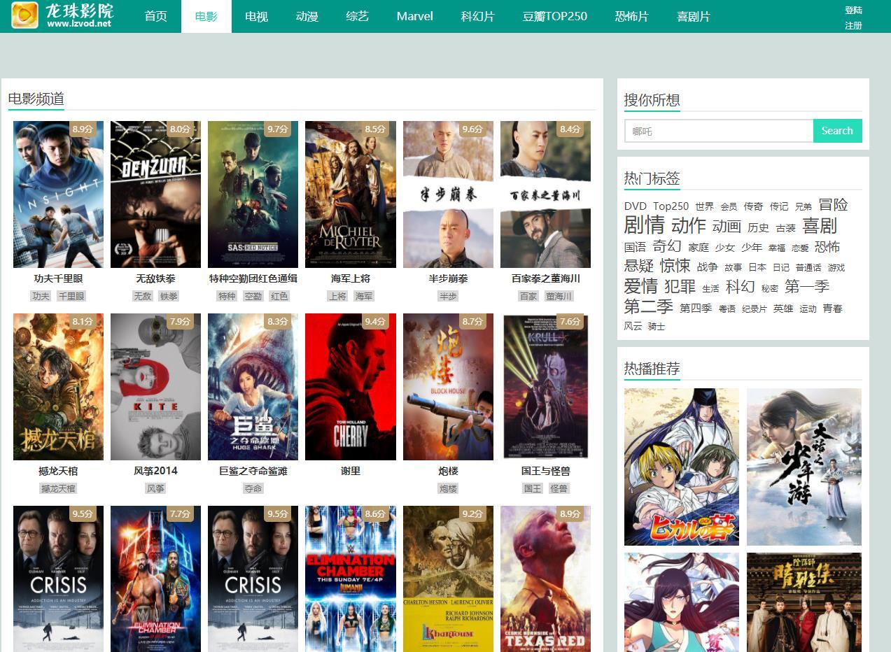 龙珠电影网(lzvod)真正免费的高清电影天堂,龙珠影院