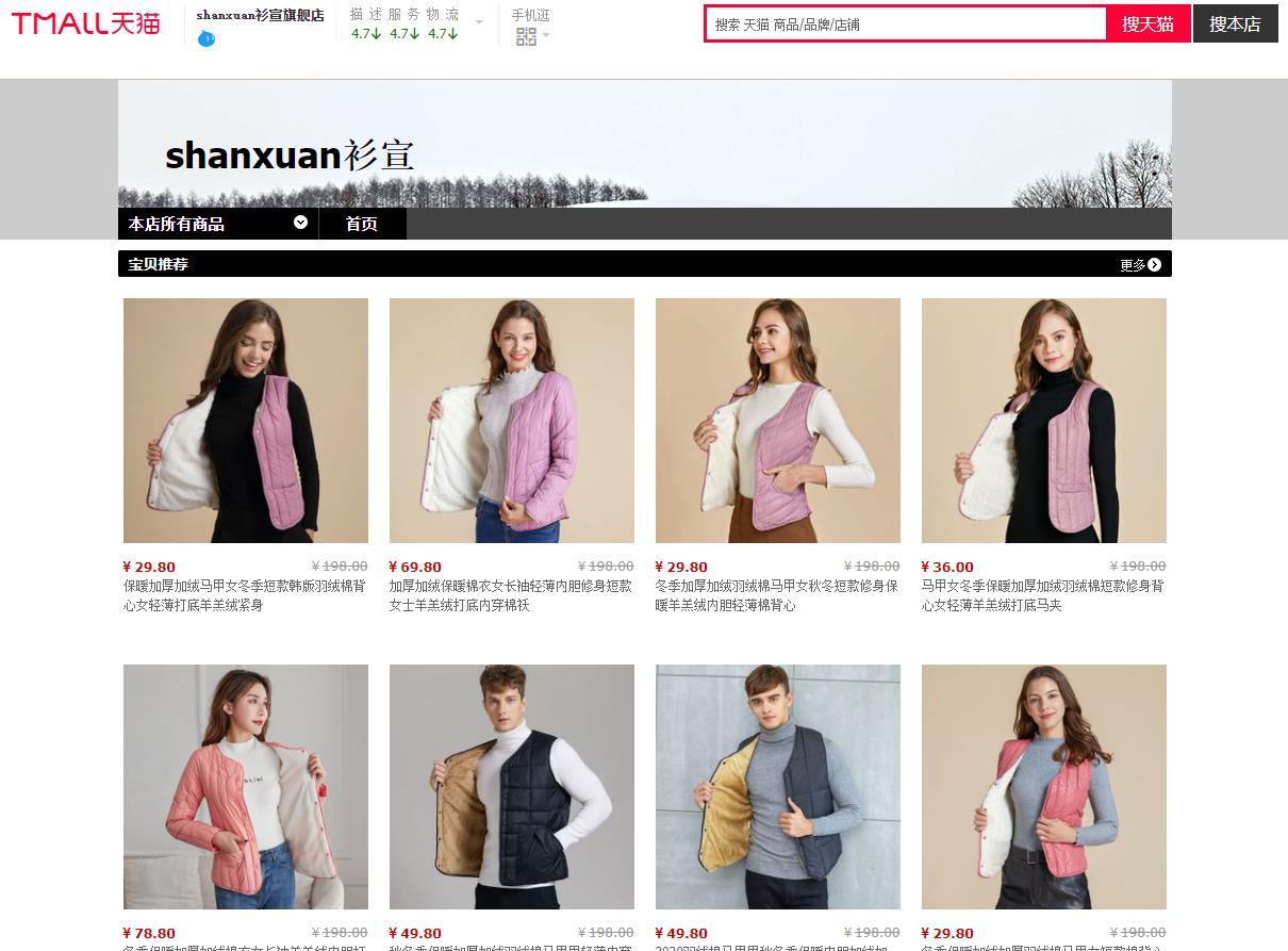 衫宣(shanxuan)官网 衫宣官方旗舰店