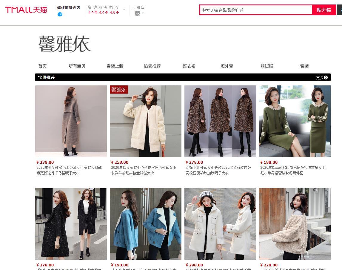 馨雅依(xinyayi)官网 馨雅依女装官方旗舰店