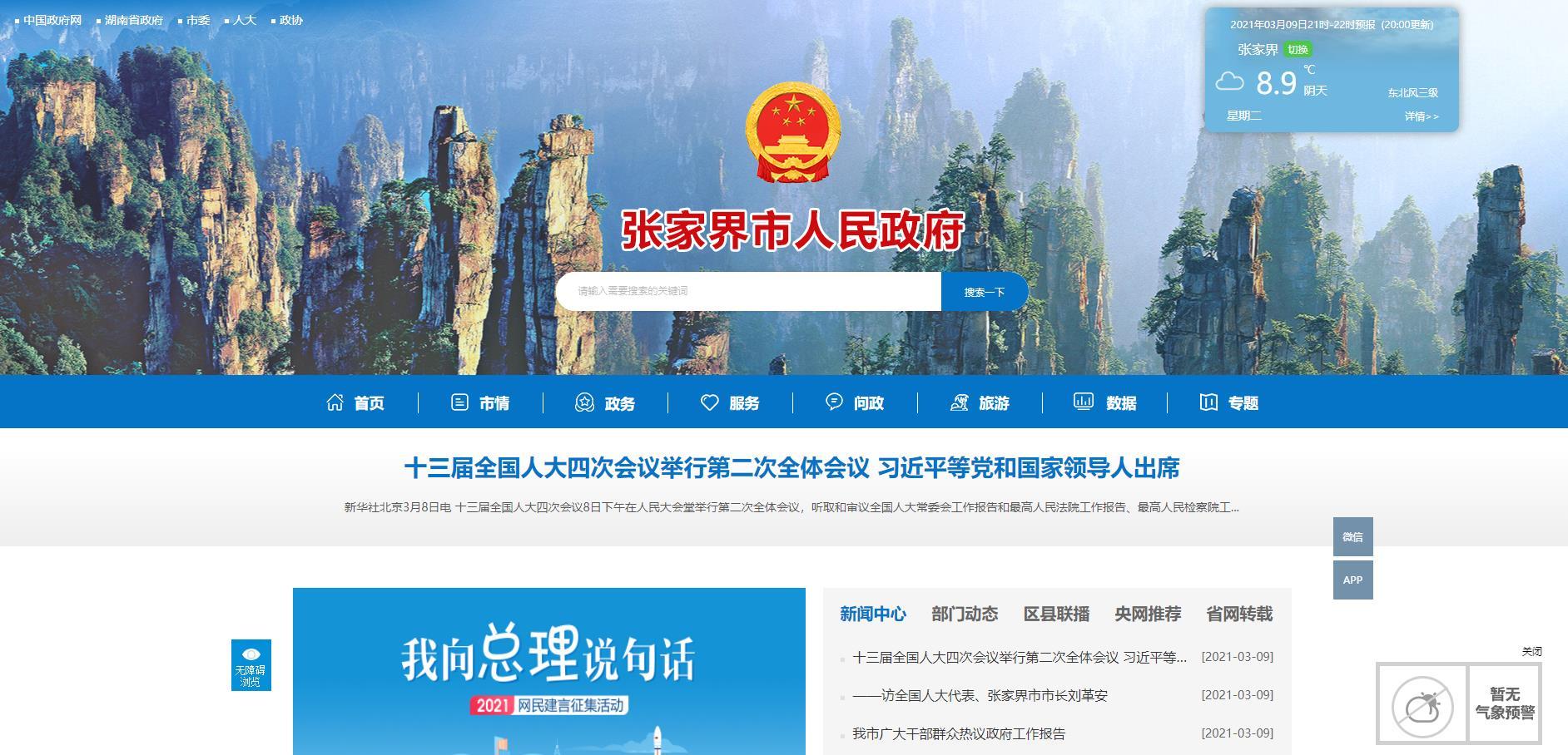 张家界市政府门户网站(zjj)张家界政府公众信息网官方