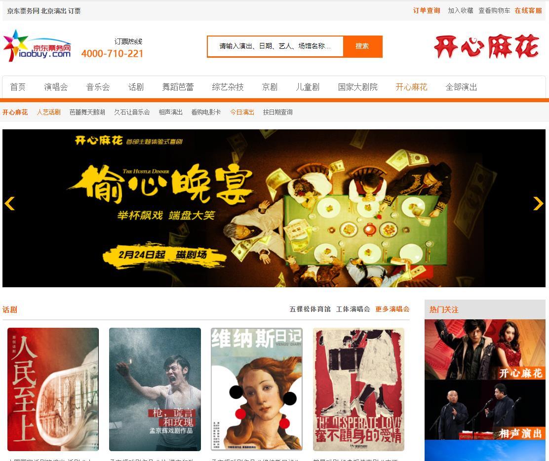 京东票务网(piaobuy)北京演出票务平台提供北京演出订票服务