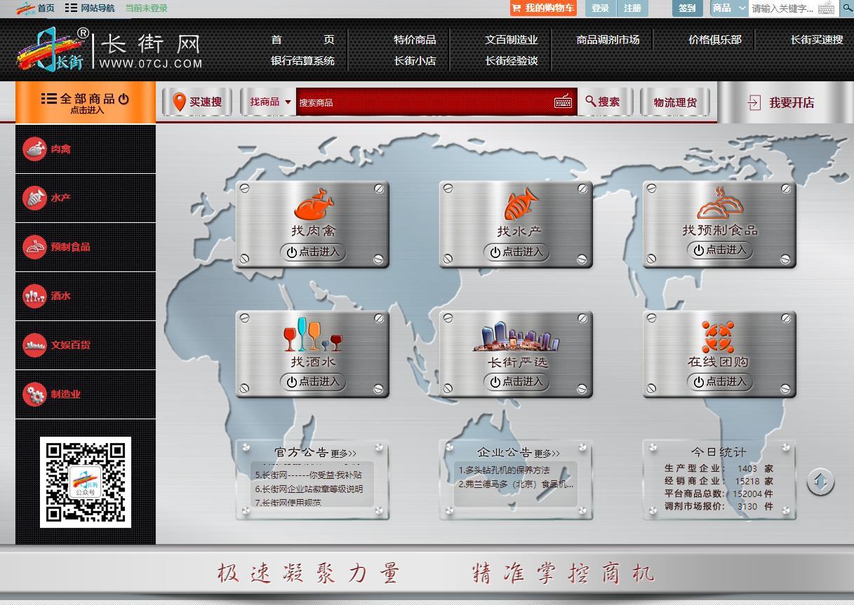 长街网(07cj)在线商品交易平台