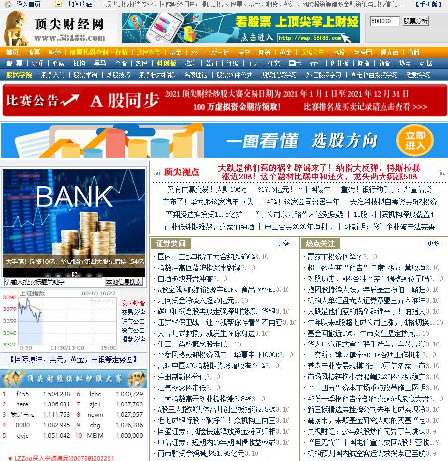 顶尖财经网(58188)中国专业财经门户网站