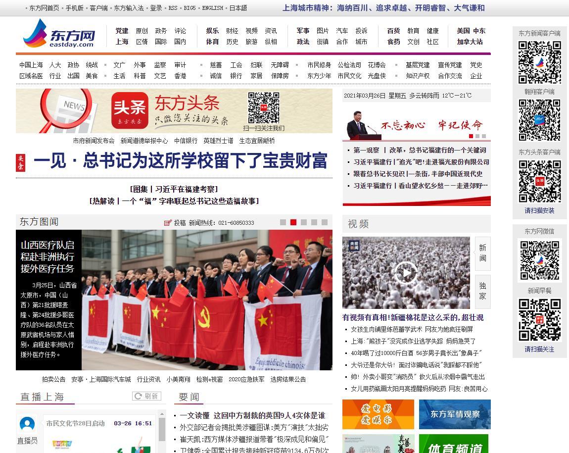 东方网(eastday)以科技创新为引领的新闻+政务服务商务的新型主流媒体
