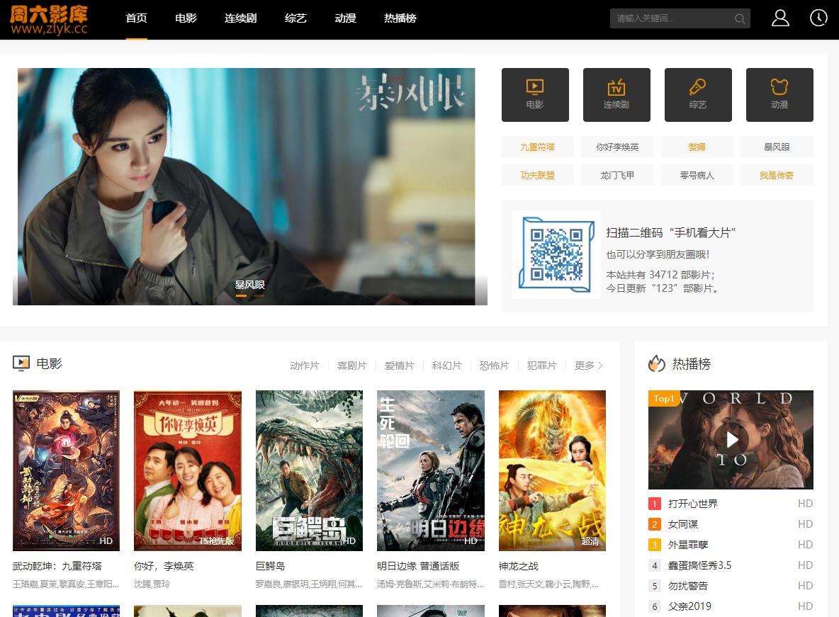 周六影库网(zlyk)每周推荐高分热门影视电影剧集在线观看
