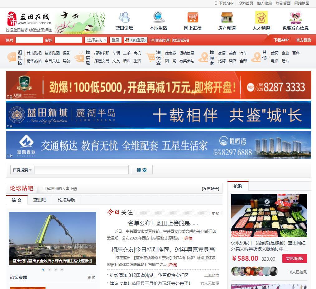 蓝田在线(lantian)蓝田综合城市门户,陕西百强网站