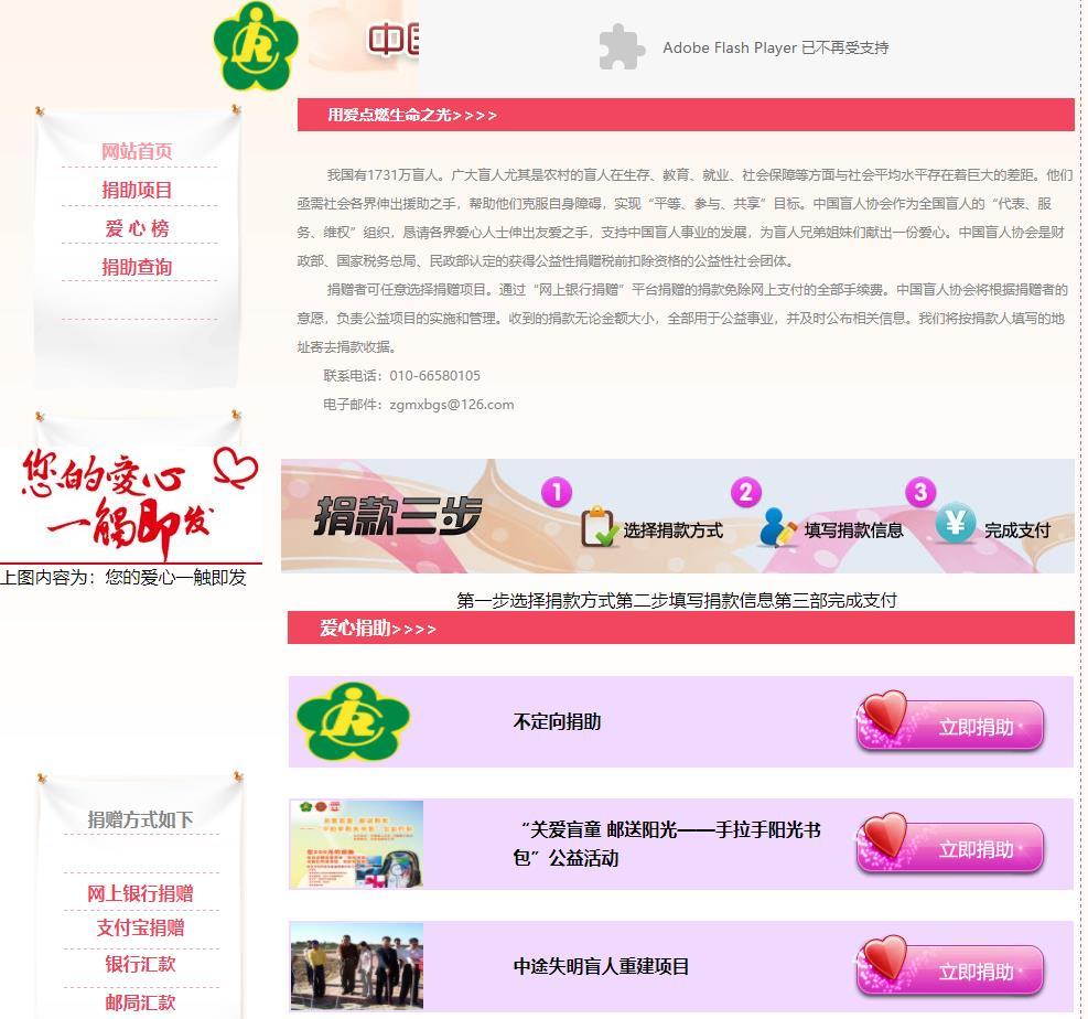 中国盲协(zgmx)中国盲人协会网站