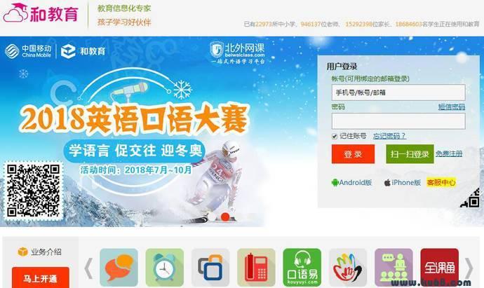 和教育:中国移动和教育,教育信息化专家