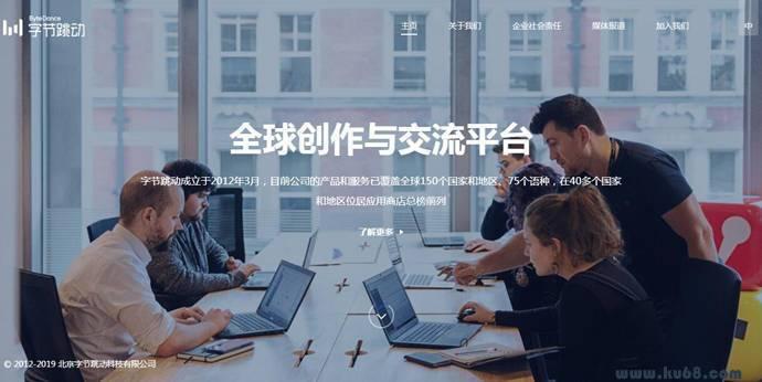 字节跳动:ByteDance,北京字节跳动科技有限公司