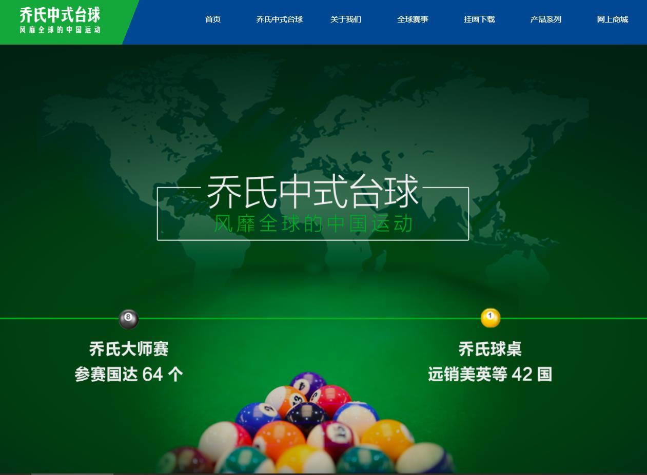 乔氏台球官网(joy147)乔氏中式台球官方旗舰店