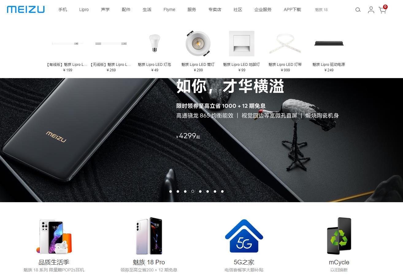 魅族官网(meizu)手机数码,独具热爱,自成一派