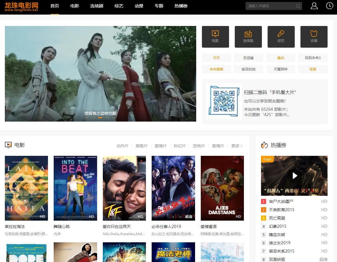 龙珠电影网(longzhutv)真正免费的高清影视天堂,龙珠影院