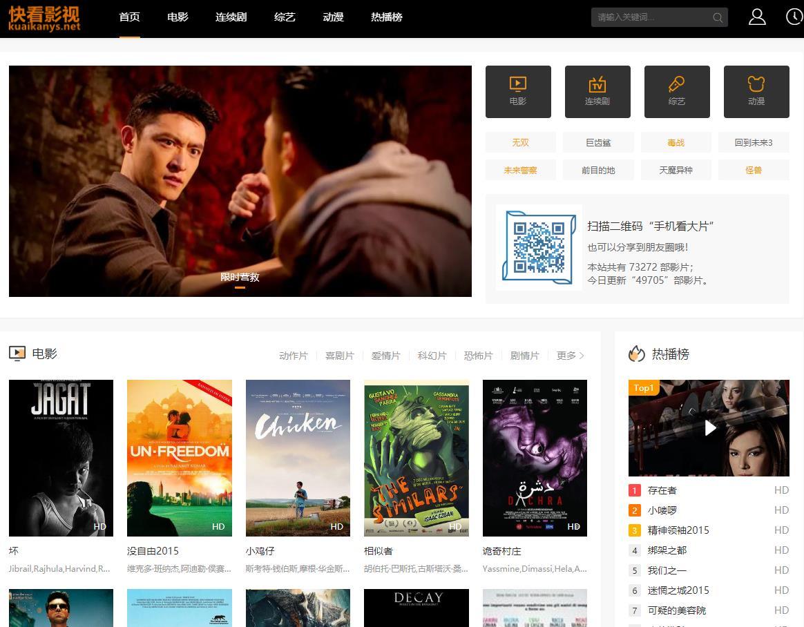 快看影视(kuaikanys)免费提供最新电影,最新电视剧在线观看