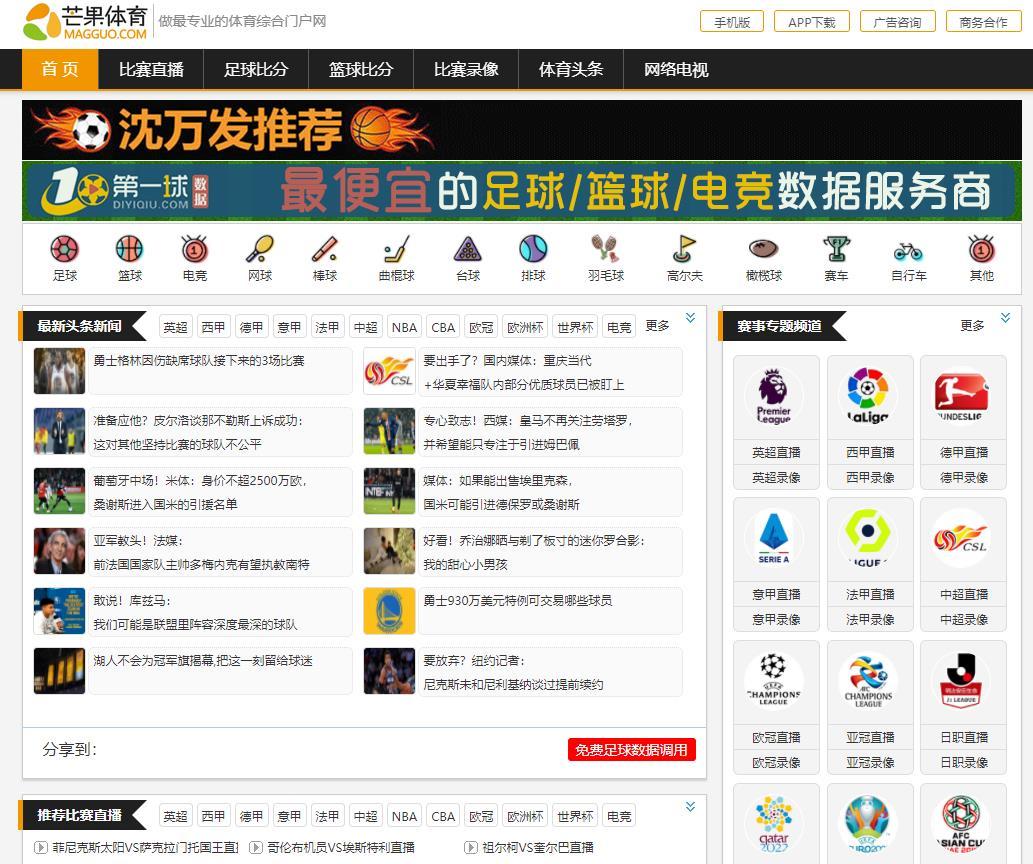 芒果体育网:芒果体育比赛直播、足球/篮球比分、体育资讯