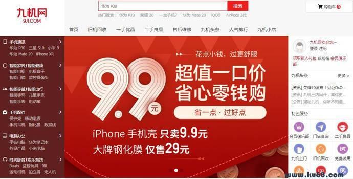 九机网:三九手机网,专业手机零售O2O平台