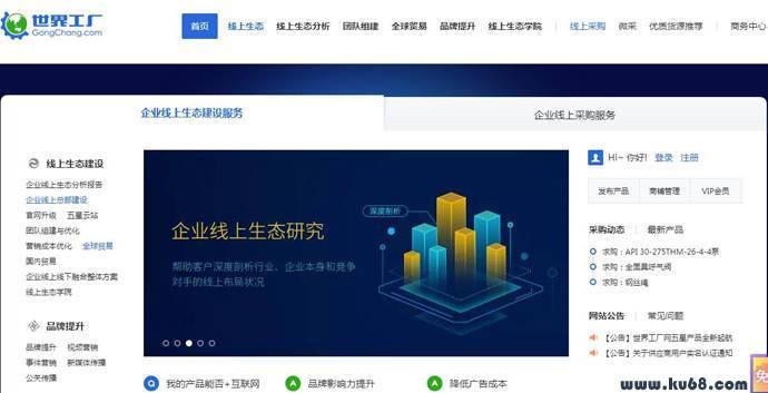 世界工厂网:中国企业电子商务综合服务平台