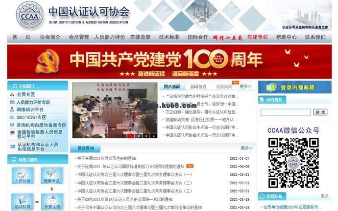 中国认证认可协会:www.ccaa.org.cn