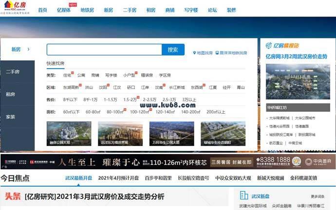 亿房网:武汉新房、二手房、楼盘信息