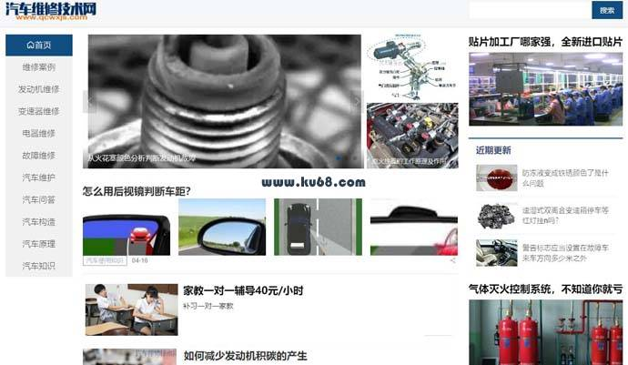 汽车维修技术网:汽车维修知识、汽车修理技术分享