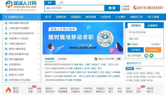 建湖人才网:建湖地区专业网络招聘平台