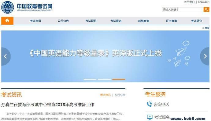 NEEA:中国教育考试网,教育部考试中心