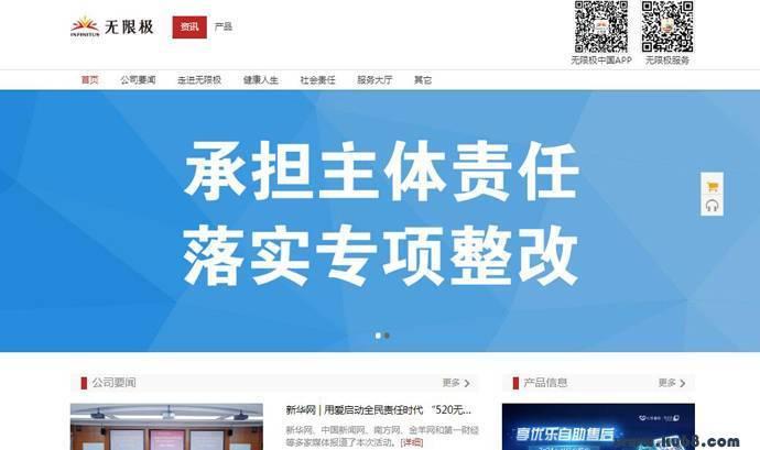 无限极:无限极中国有限公司