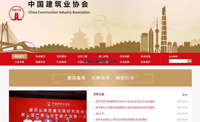 中国建筑业协会:www.zgjzy.org.cn