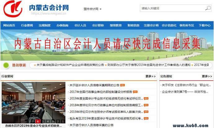 内蒙古会计网:内蒙古会计学会官网
