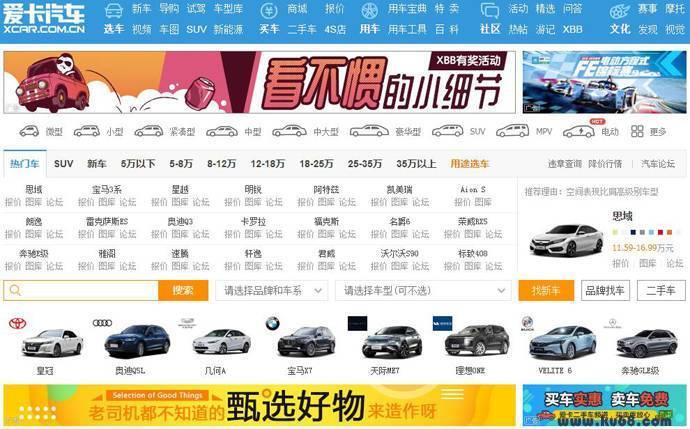 XCAR_爱卡汽车网:爱卡汽车,领先的汽车主题论坛、汽车资讯