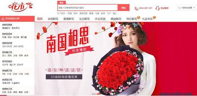 花市网:网上花店,鲜花预定,异地网上送花