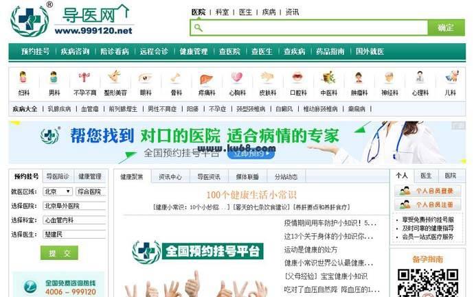 导医网:健康管理行业领先门户网站