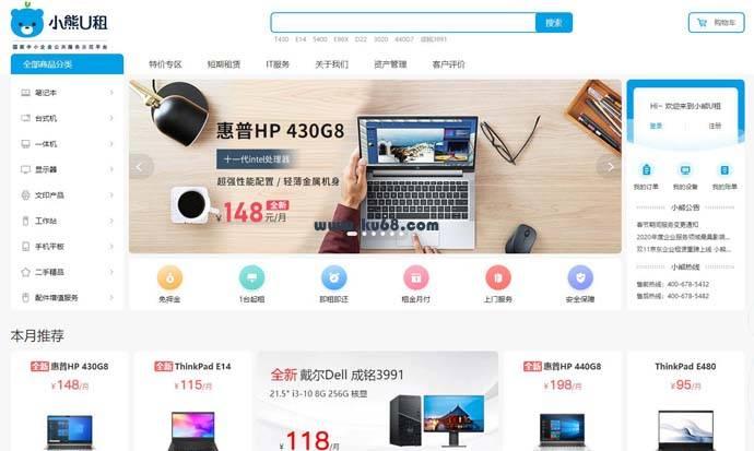 小熊U租:IT办公设备租赁与回收服务商