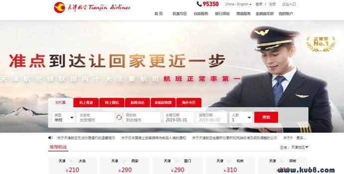 天津航空:天津航空有限责任公司官网