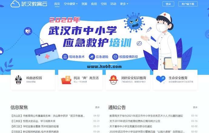 武汉教育云:武汉市教育大数据服务平台