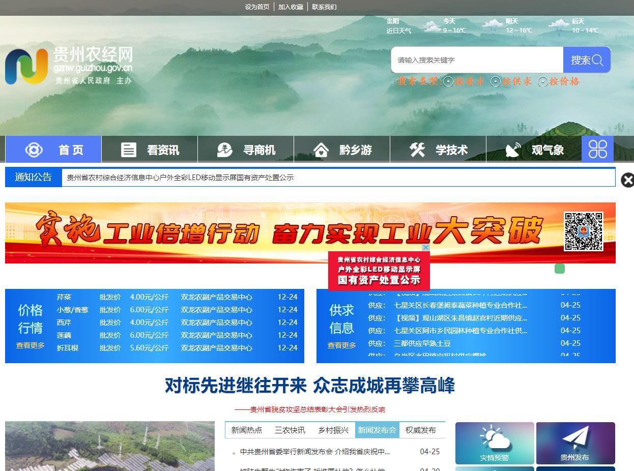 贵州农经网(gznw)官网首页