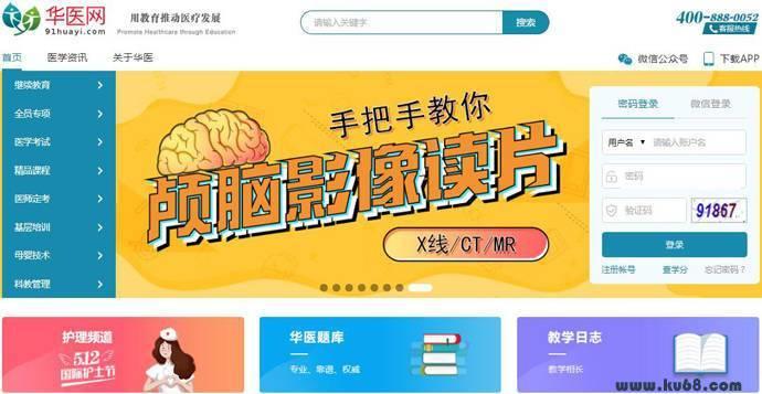 华医网:继续医学教育,远程教育培训和信息技术服务