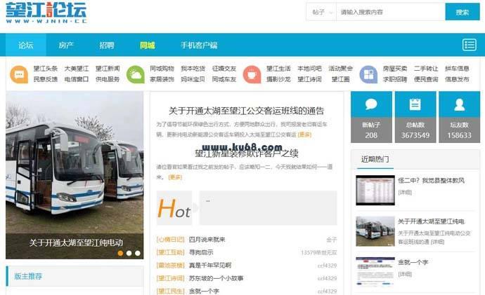 望江论坛:望江县地方综合性社区网站