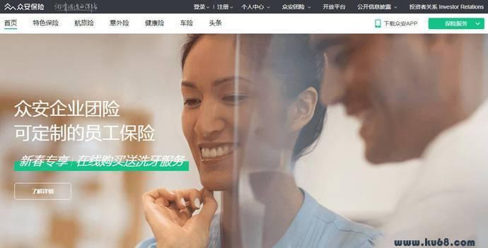 众安保险:国内首家互联网保险公司