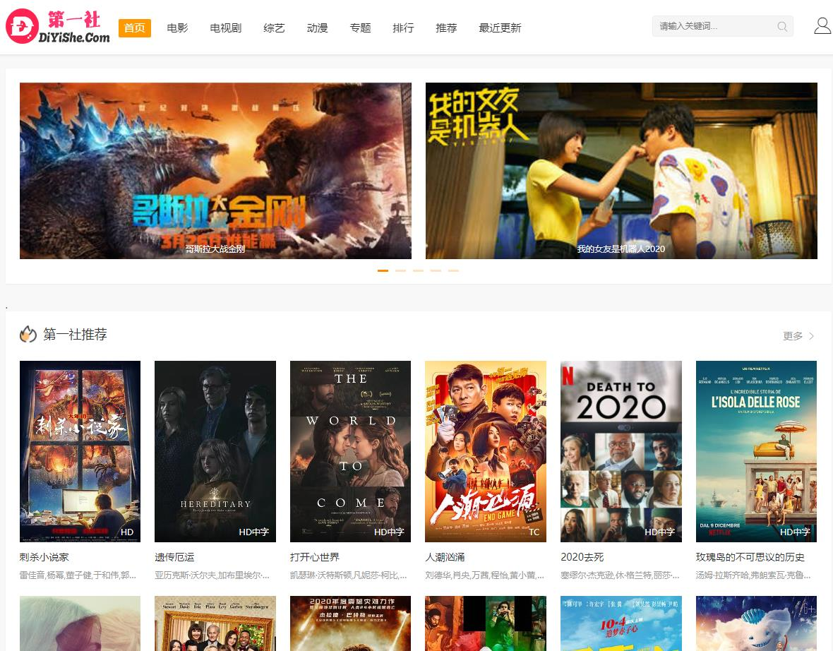 第一社(diyishe)最新电影,好看的电影,在线观看,第一社影视在线