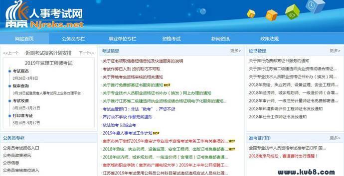 南京人事考试网:南京人事考试,南京市人才服务中心