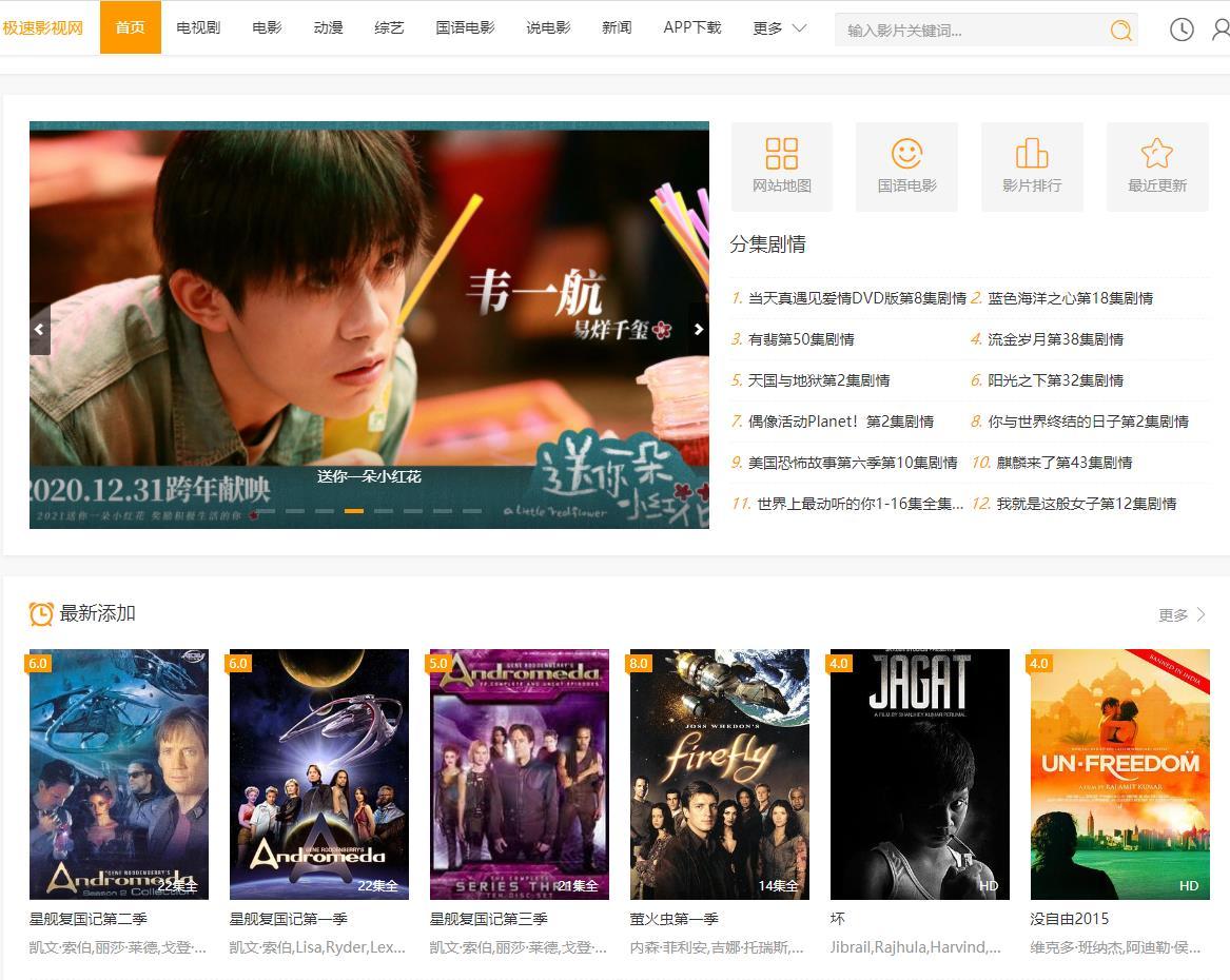 极速影视网(jisuys)最新电影,热播电视剧,免费在线极速影院