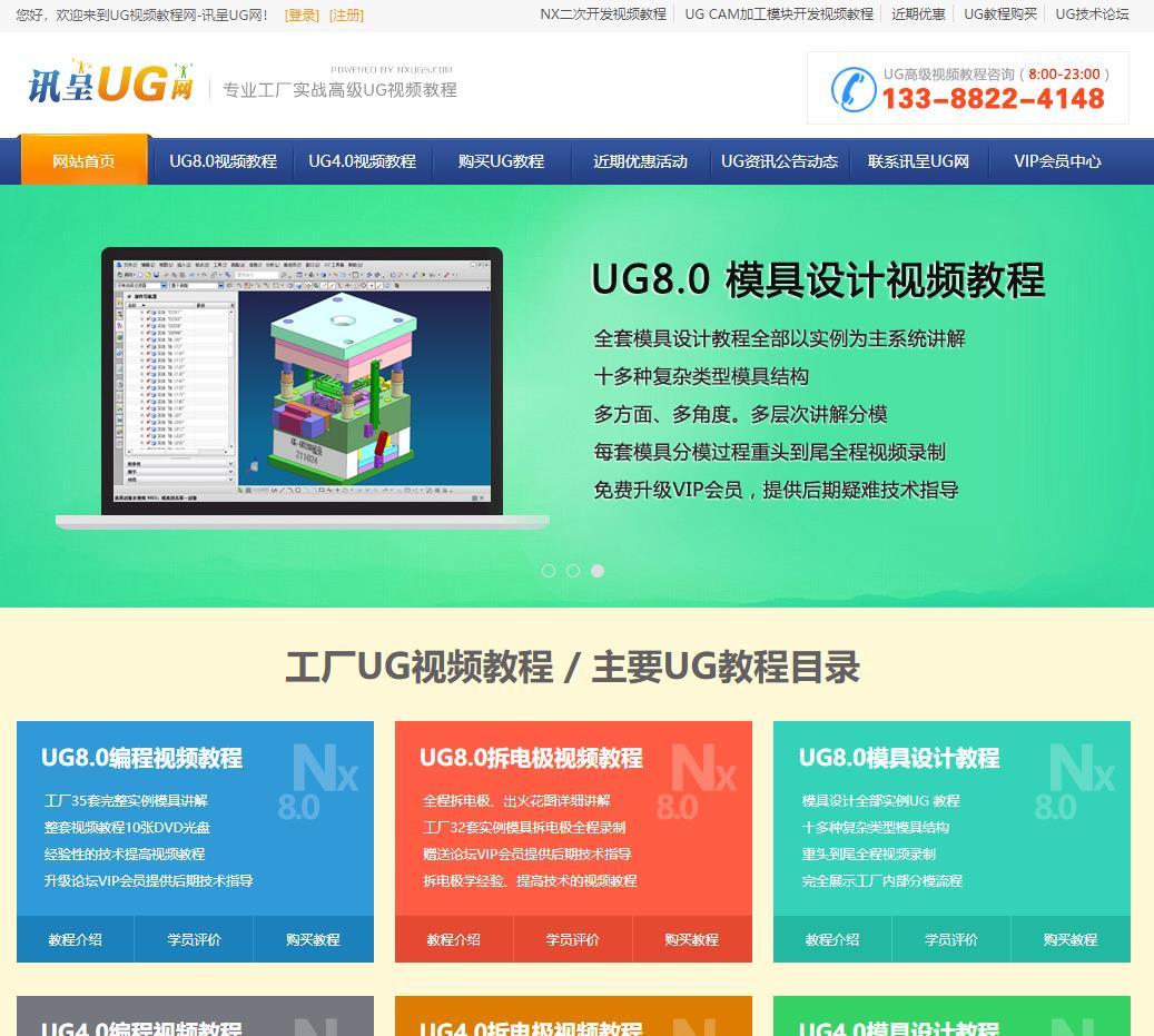 讯呈UG网(nxugs)UG全套视频教程,模具技术指导与培训的网站