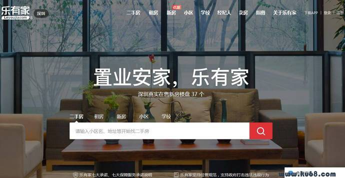 乐有家:房地产租售业务的服务平台